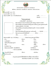 Sample certificate given to teak smallholders, in Bokeo, Lao PDR.
