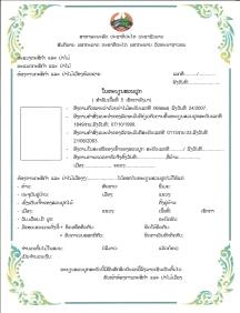 Sample certificate given to teak smallholders, in Bokeo, Lao PDR.
